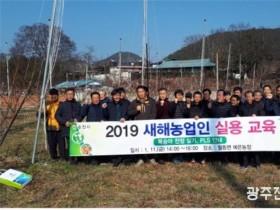 2 순천형 농정혁신 (혁신 농업인 및 경영체 육성 교육).jpg