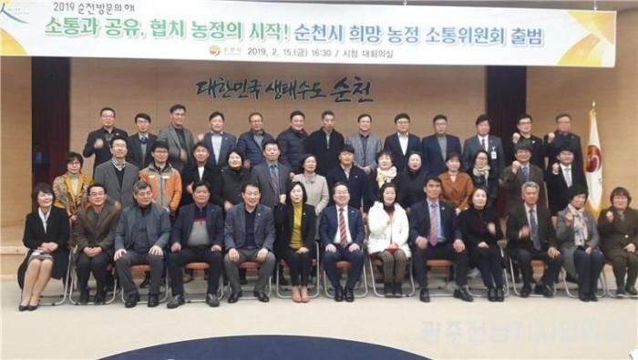 2 순천형 농정혁신 (희망 농정 소통위원회 출범).jpg