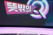 """""""뜻밖의 Q"""" 첫 방송 5월 5일로 확정, 토요일 저녁 책임진다!"""