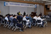 2026여수세계섬박람회 기본구상 최종보고회 발표
