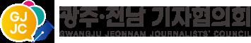 광주전남기자협의회 로고